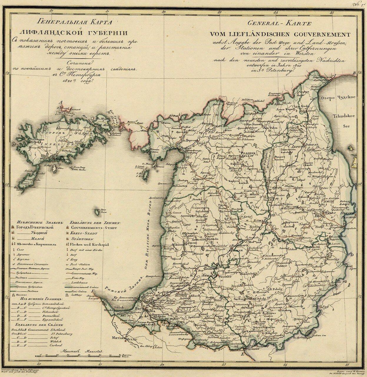 07. Лифляндская губерния. 1820.