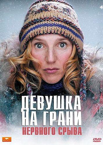 Девушка на грани нервного срыва  Romaine par moins 30 (DVDRip2009)