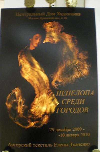 Авторский текстиль Елены Ткаченко