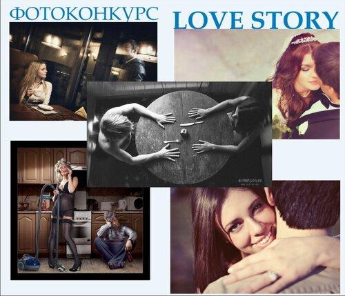 Фотоконкурс Love Story