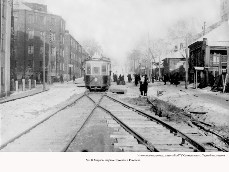 Ижевский трамвай. Старое фото