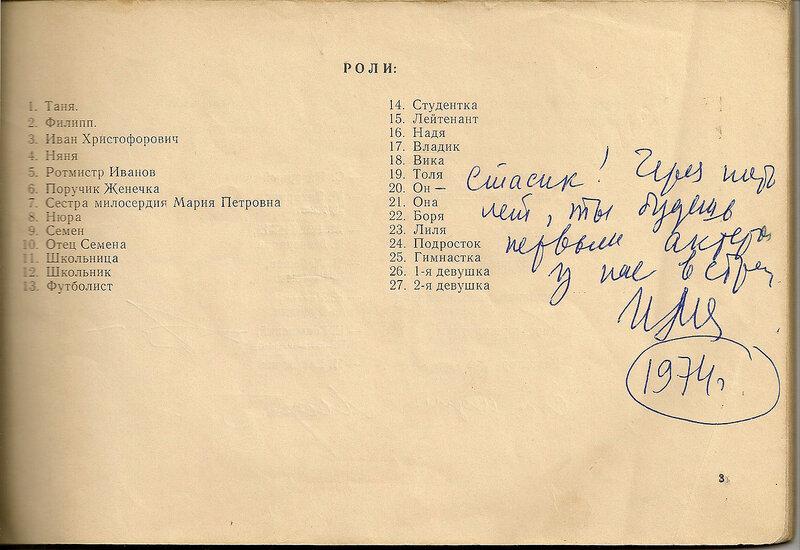 """Сценарий фильма """"Город первой любви""""."""