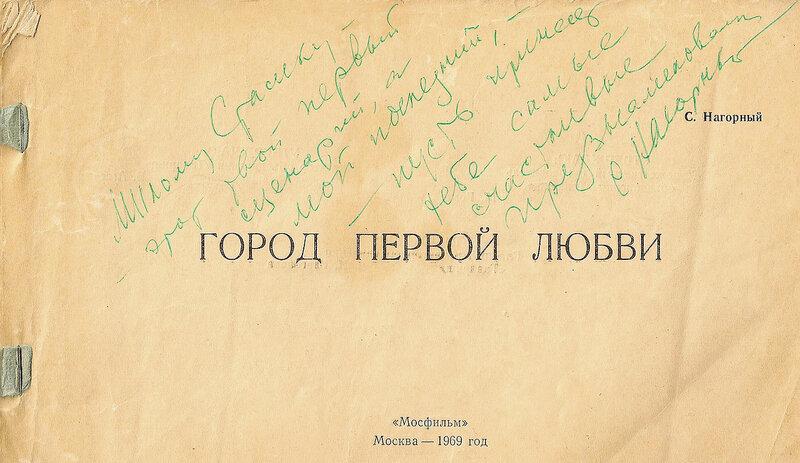 """Сценарий первого фильма с дарственной надписью сценариста Семена Нагорного: """"Милому Стасику - этот твой первый сценарий, а мой последний, - пусть принесет тебе самые счастливые предзнаменова-ния"""". 1969 год."""