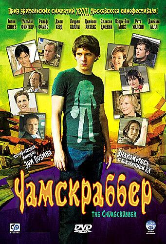 Чамскраббер 2005  фильм бесплатно