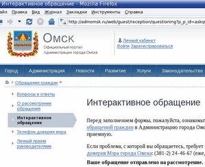 Новый сайт мэрия запустила за месяц до выборов мэра
