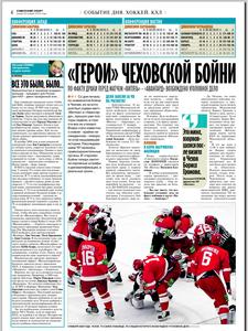 """""""Советский Спорт"""" от 20 января 2010"""