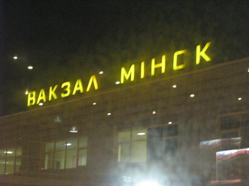 ВЫЕЗД В МИНСК. ПРОДОЛЖЕНИЕ!!!