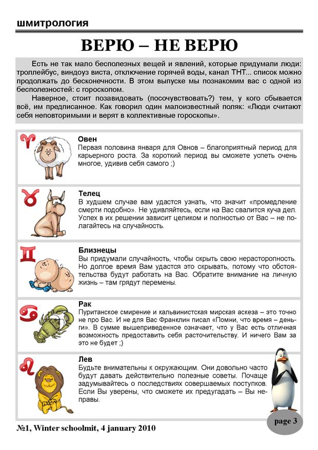 Зимняя Школа Омск