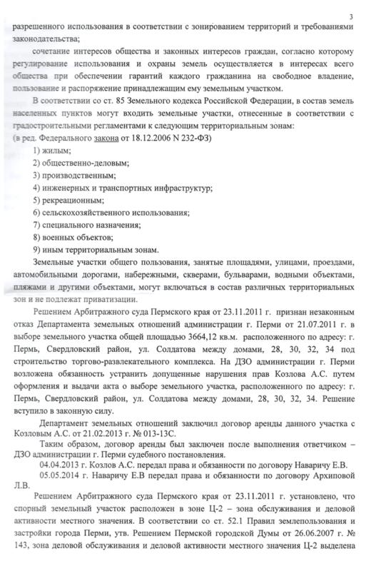 Решение судьи Казакова 3.png