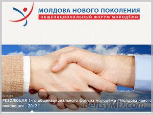 Молодёжный форум — «Молдова нового поколения»