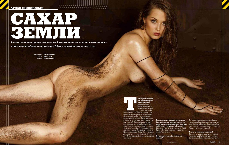 голая актриса Аглая Шиловская в журнале Maxim январь 2013