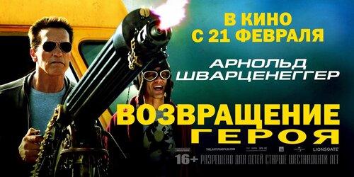 """Трейлер к фильму """"Возвращение героя"""" (2013)"""