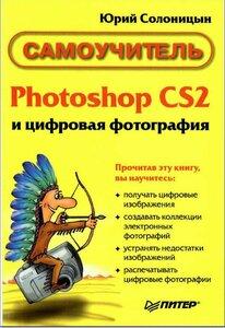 """Книга """"Photoshop CS2 и цифровая фотография"""" 0_ca616_59bb1082_M"""