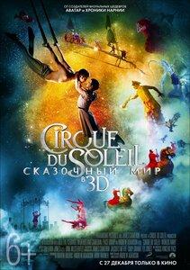Cirque du Soleil Сказочный мир в 3D Cirque du Soleil Worlds Away