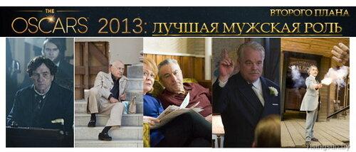 Оскар 2013 номинации лучшая мужская роль второго плана