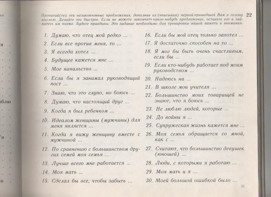 Как выявляли психов в СССР