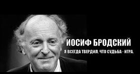 Brodsky - 02.JPG