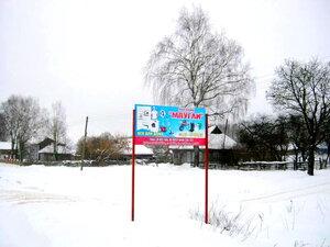 """В деревне тоже без рекламы нельзя! Реклама нового магазина """"Маугли""""."""