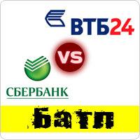 ВТБ24 vs Сбербанк :: Голосуем!