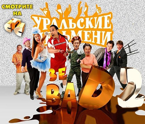 Уральские Пельмени / Зэ BAD 2. Вырезанное (2013/SATRip)