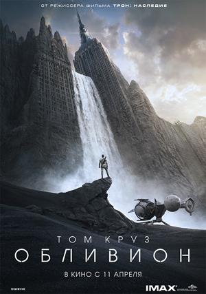 �������� / Oblivion (2013/�������) HD