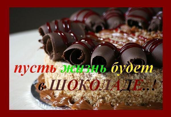 11 июля - Всемирный день шоколада. Пусть жизнь будет в шоколаде