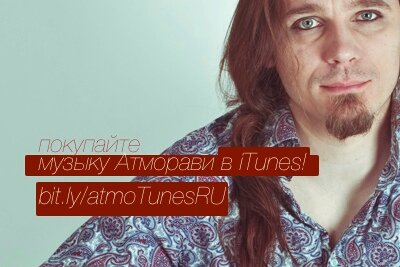 Атморави в iTunes - http://bit.ly/atmoTunesRu
