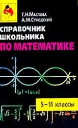 Книга Справочник школьника по математике, 5-11 класс, Маслова, Суходский, 2008