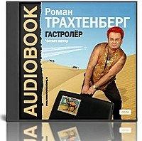 Книга Гастролер (Аудиокнига)
