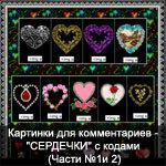 Картинки для комментариев - СЕРДЕЧКИ с кодами