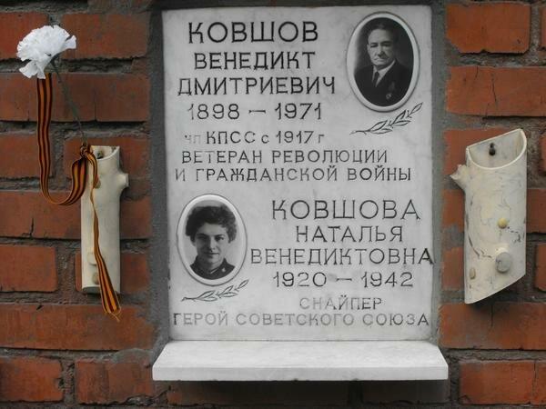 Могила Ковшов, Ковшова на Новодевичье Мск кладбище