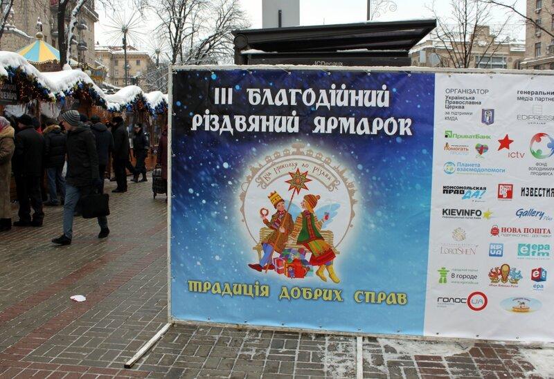 III Благотворительная рождественская ярмарка