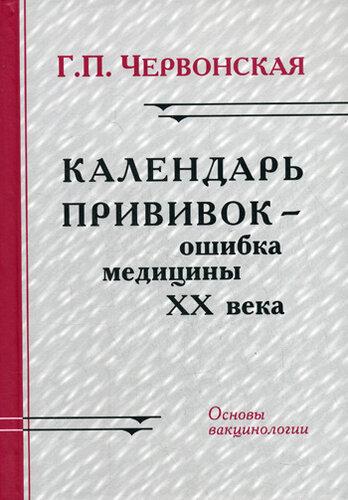 Червонская Г. П. Прививки: мифы и реальность