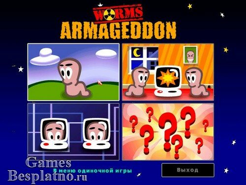 Червячки: Армагедон / Worms: Armageddon