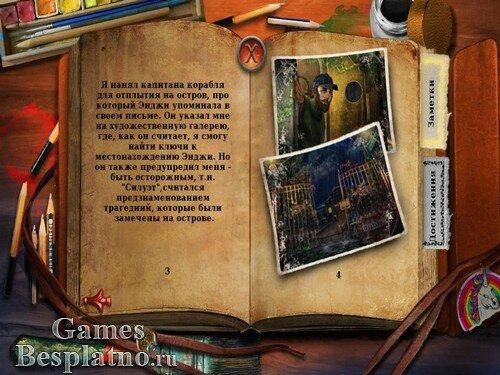 Темный холст художника-пророка. Коллекционное издание