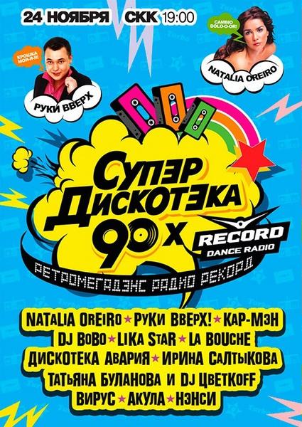 Супердискотека 90-х (2013) HD