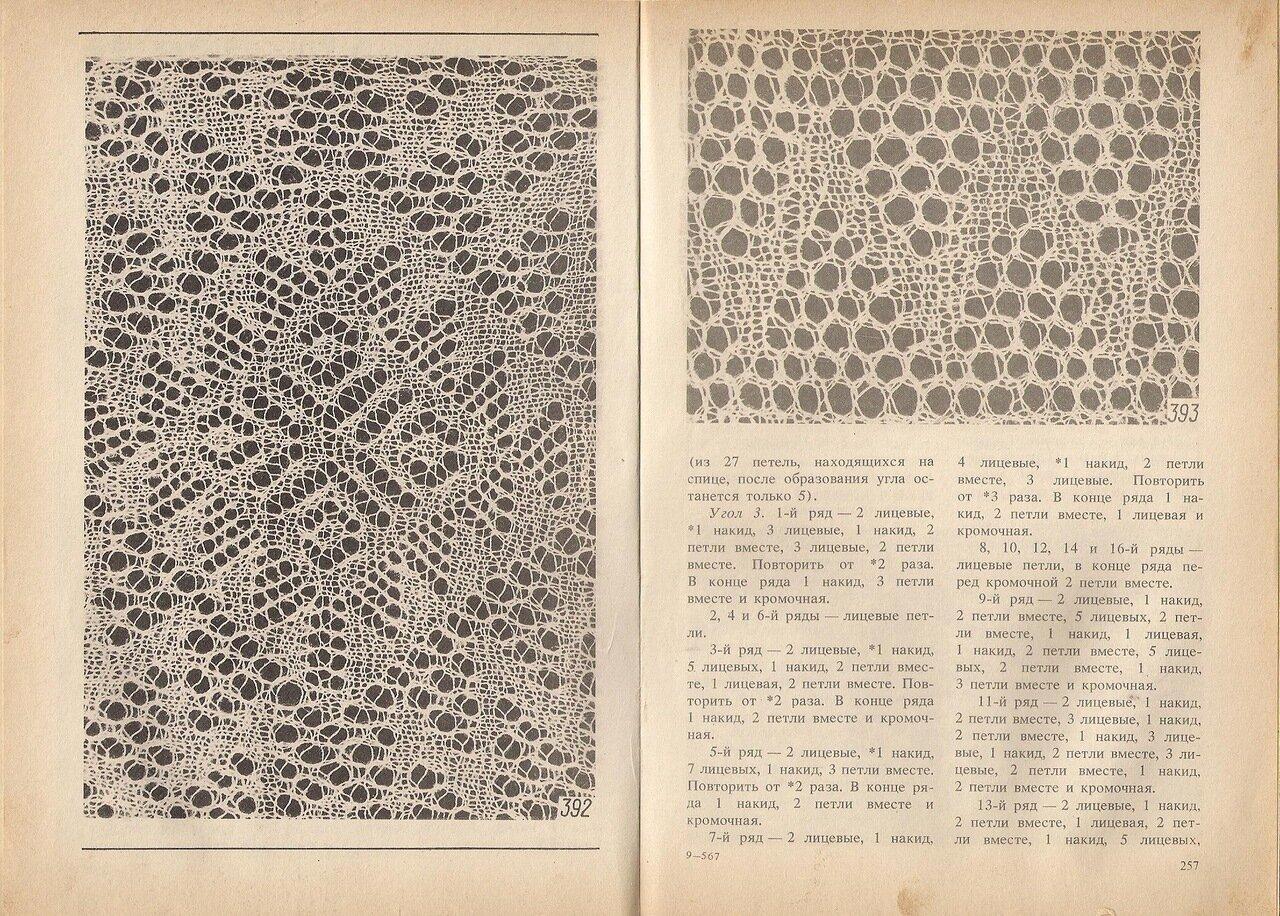 Схема вязания пуховых платков