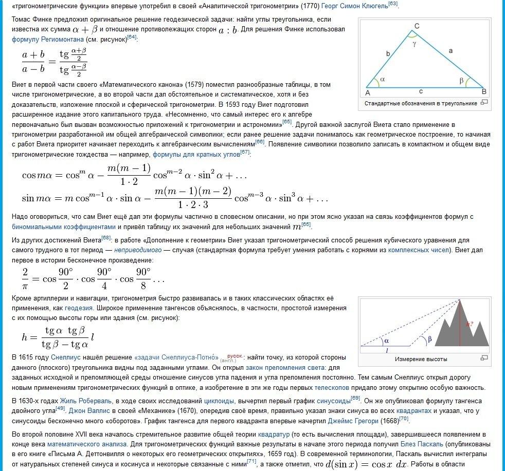 История тригонометрии 9