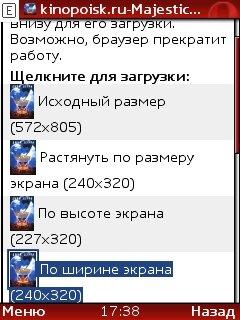 Опера мини, 3 версия (загрузка изображения для экрана телефона)