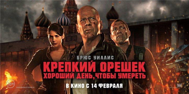 Юлия Снигирь в фильме Крепкий орешек 5