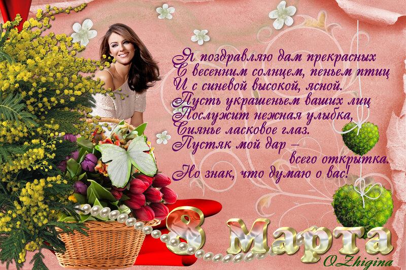 Открытка, красивые картинки поздравления с днем 8 марта родного человека