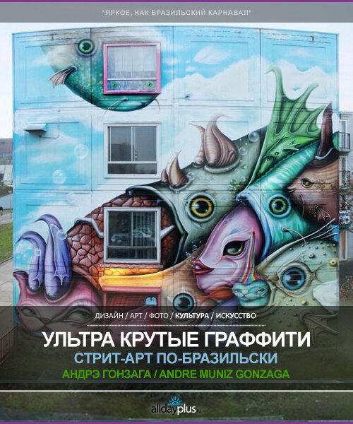 [суб]культура: Граффити по-бразильски. Andre Muniz Gonzaga - яркое талантливое урбан-творчество. 70 великолепных работ.