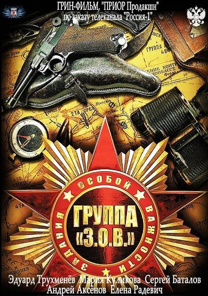 Группа «З.О.В.»: Задания особой важности. Операция Тайфун (2013) DVD9 + DVDRip + SATRip