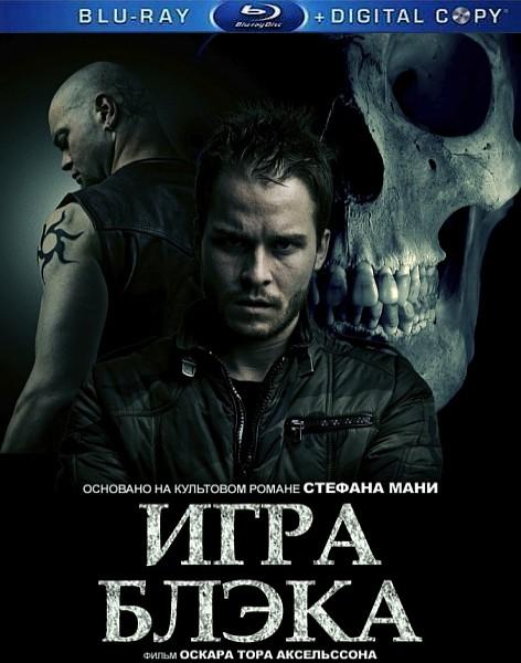 ���� ����� / Svartur a leik (2012) HDRip