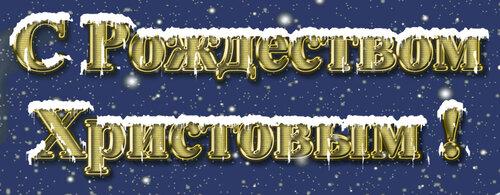 С Рождеством Христовым! На Яндекс Фотках.