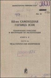 Книга 152-мм самоходная гаубица 2С3М. Техническое описание и инструкция по эксплуатации. Книга 2. Часть 1-3