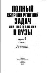 Книга Полный сборник решений задач для поступающих в ВУЗы. Сканави М.И. 2003