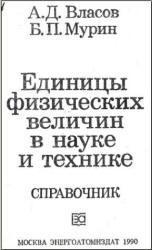 Книга Единицы физических величин в науке и технике - Справочник - Власов А.Д., Мурин Б.П.