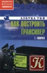 Книга Книга Как построить трансивер