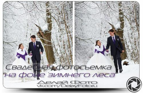Выбирайте красивые места для свадебной фотосессии